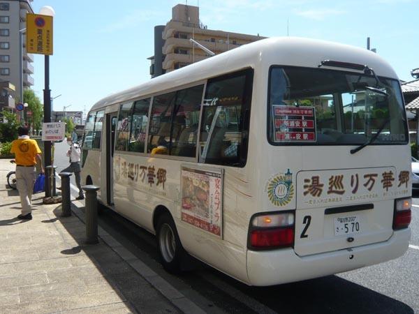 湯巡り万華鏡送迎バス