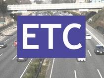 ◆【ETC特典!】駐車場無料プラン◆