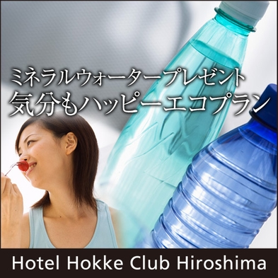 【ミネラルウォータープレゼント】ECO清掃プラン♪♪【素泊り】(男女大浴場完備)