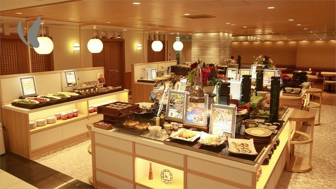 【郷土料理中心の和洋中朝食バイキングをお得に】朝食&大浴場de広島堪能プラン