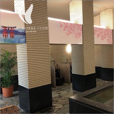 【秋冬旅セール】【男女大浴場完備】【室数限定】シンプルステイ【素泊り】(Wi-Fi使えます)