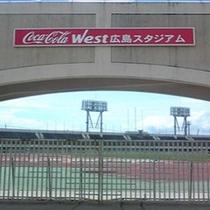 コカコーラウェスト広島スタジアム