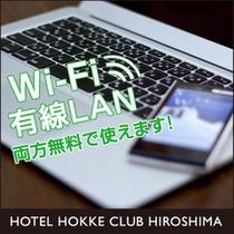 Wi-Fi有線LAN両方使えます。