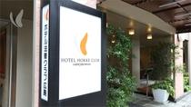 ホテル法華クラブ広島 看板
