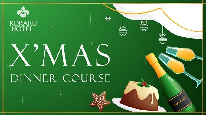 週末限りのクリスマスディナーコース付きプラン★朝食とディナー1泊2食付き