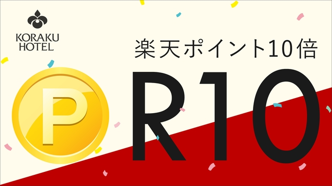 【ポイント10倍】■アーリーチェックイン14時〜レイトチェックアウト12時プラン(素泊まり)