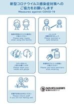 コロナウィルス感染症対策