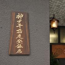 当館は有馬温泉で一番に認定された「神戸肉取扱指定店」です