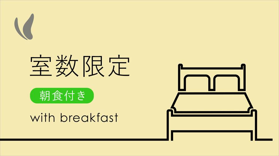 【室数限定】のお得プラン 〜大阪郷土料理が自慢の朝食バイキング付OPEN6:30〜