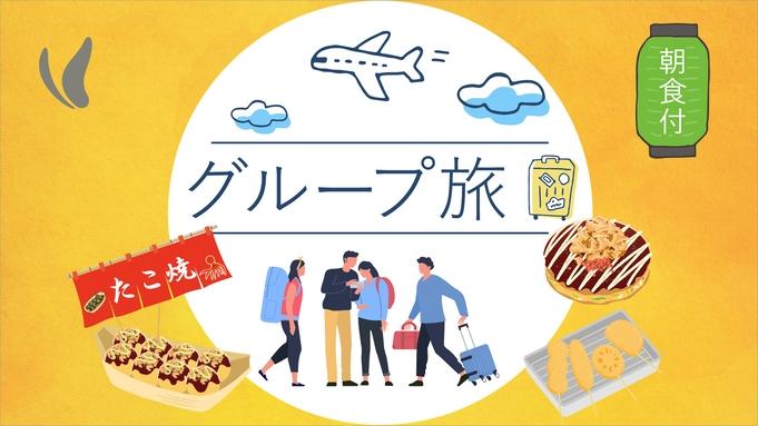 【なかよしグループ】プラン 〜大阪郷土料理が自慢の朝食付OPEN6:30〜