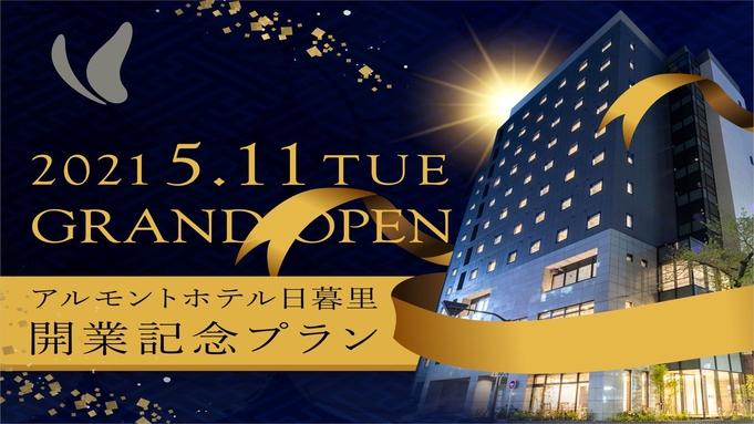 【アルモントホテル日暮里 オープン記念!】〜期間限定の特別価格〜〈朝食付き〉