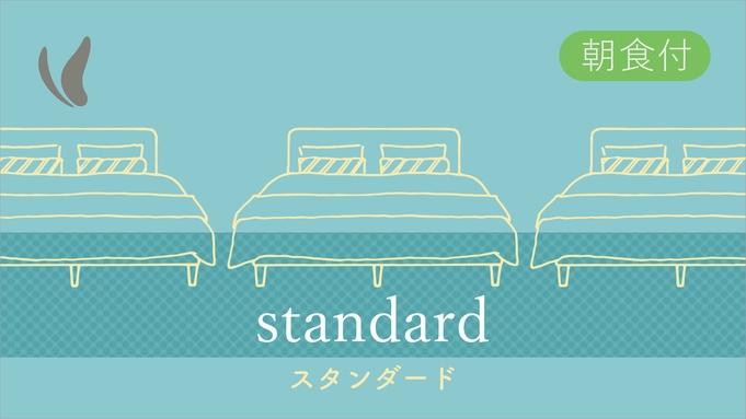 【スタンダード】プラン 〜朝食クチコミ4.5点!郷土料理が自慢のバイキング付〜