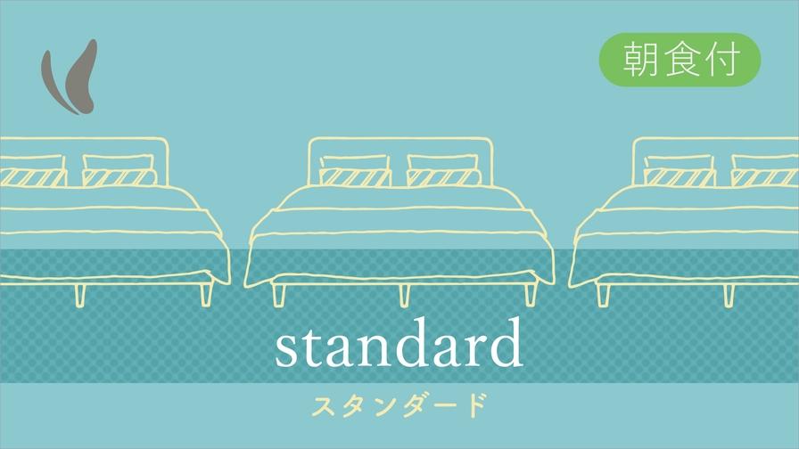 【スタンダード】プラン 〜大阪郷土料理が自慢の朝食バイキング付OPEN6:30〜