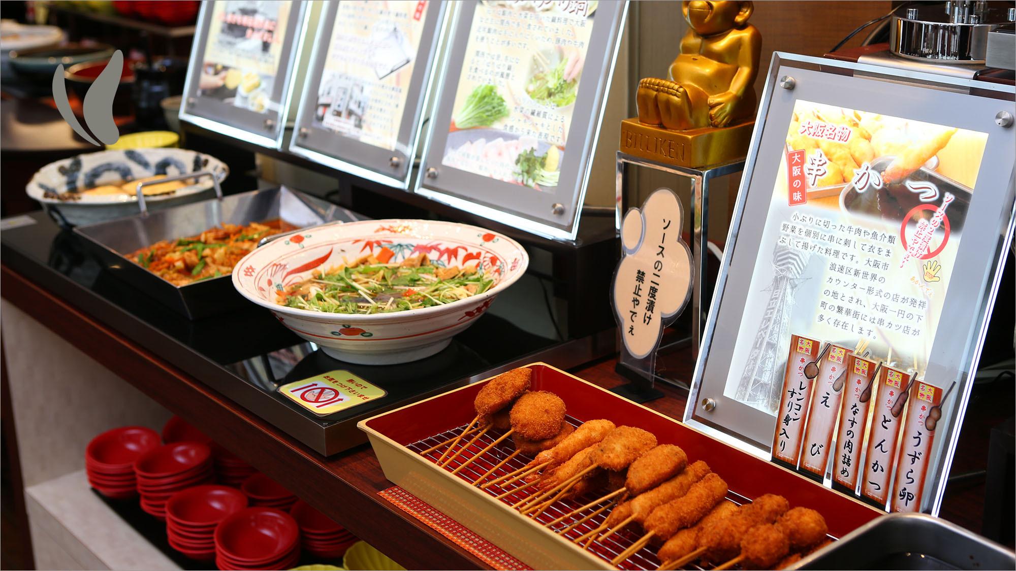 串かつ(関西郷土料理)