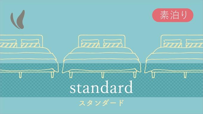 【スタンダード】プラン 〜素泊り〜