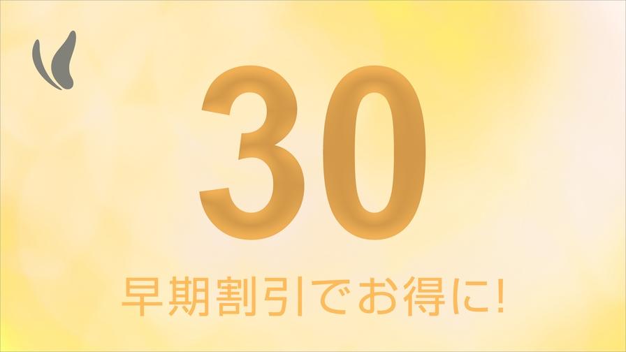 【早得30】◇30日前だからお得◇〜素泊り〜 【さき楽】