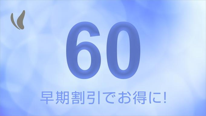【早得60 ★ポイント5倍★】◇60日前だから一番お得◇ 〜素泊り〜 【さき楽】