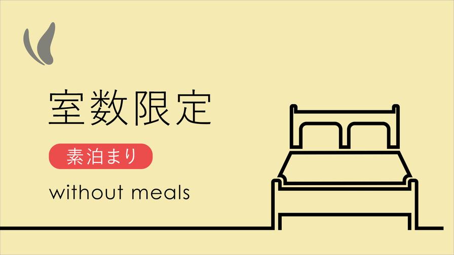 【室数限定】のお得プラン 〜素泊り〜