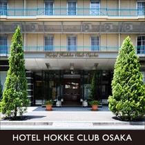 ホテル法華クラブ大阪 エントランス