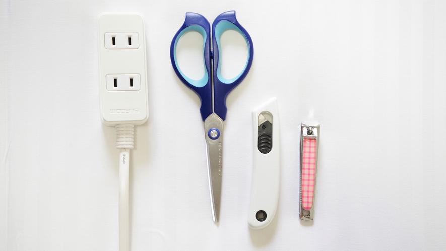 ●貸出備品● 延長コード、ハサミ、カッター、爪切り
