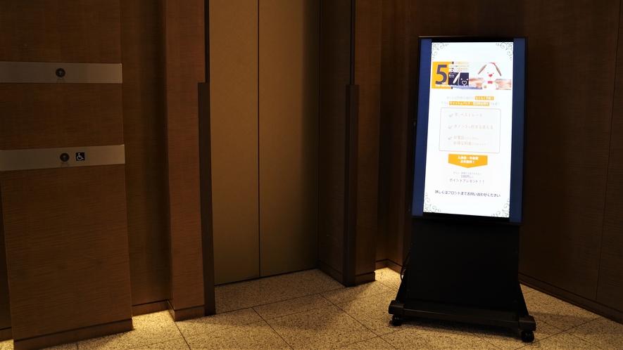 ●1階 エレベーター前● デジタル案内板