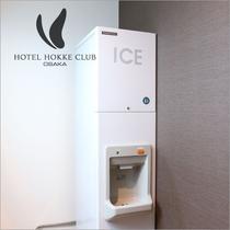 製氷機:ご自由にお使い下さい。