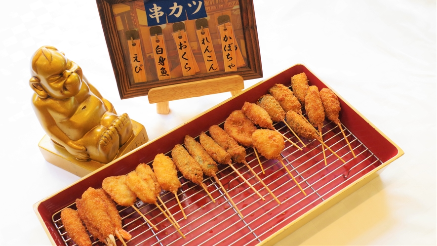 ●関西郷土料理● 串カツ