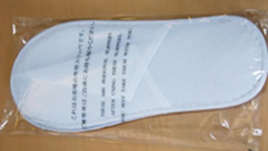 使い捨てスリッパ/衛生的で安心の使い捨てスリッパをご用意しております。