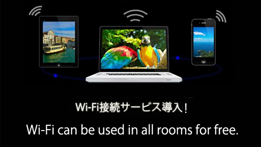 全室Wi-Fi接続サービス無料  ビジネスマンには便利!!