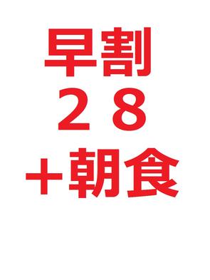 【早割28+朝食付】お早めの予約で更にお得!  全室無料Wi-Fi完備!!!