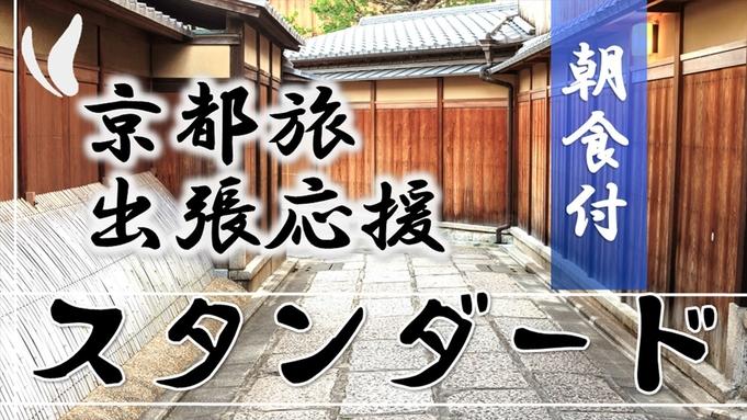 【スタンダード】京都旅・出張応援プラン<朝食付>