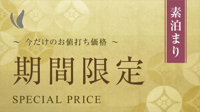 【アルモントホテル日暮里 オープン記念!】〜期間限定の特別価格〜<素泊まり>