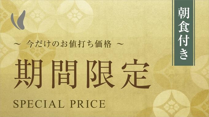 【アルモントホテル日暮里 オープン記念!】〜期間限定の特別価格〜<朝食付>