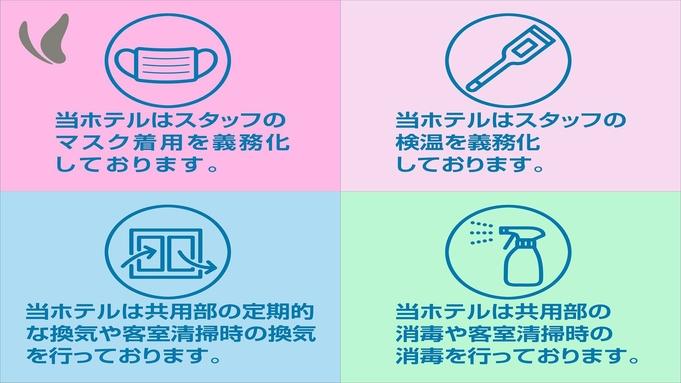 【連泊プラン】〜京都旅・出張応援〜<素泊まり>