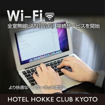 wi-Fi接続サービスイメージ(PC)