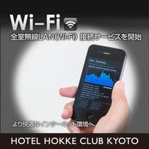 wi-Fi接続サービスイメージ(スマホ)