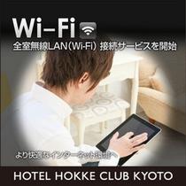wi-Fi接続サービスイメージ(タブレット)