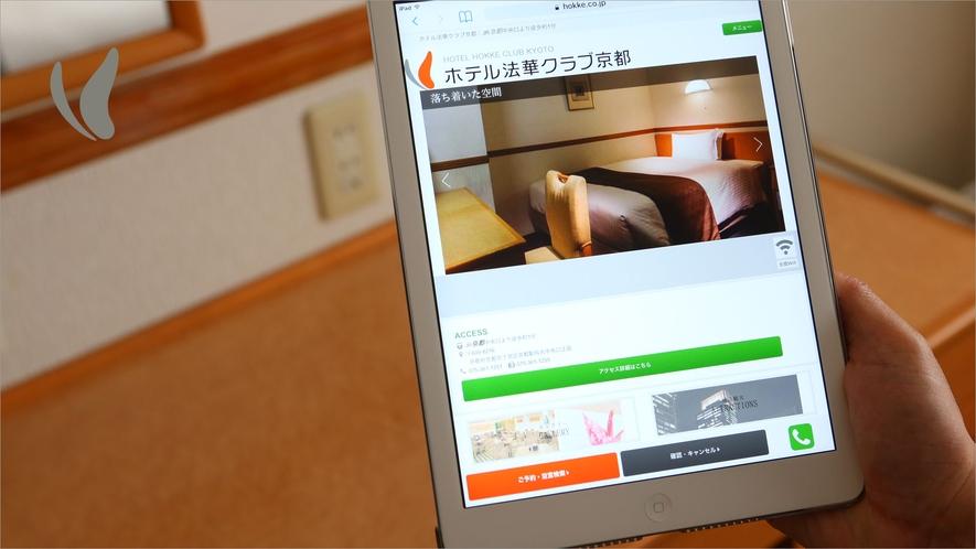 Wi-Fi接続サービス(無料)