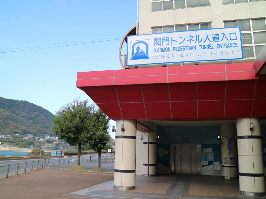 【車で5分】 関門トンネル人道口
