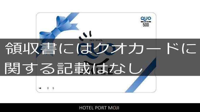 08【楽天】【駐車場利用可】 500円分クオカード+朝食付