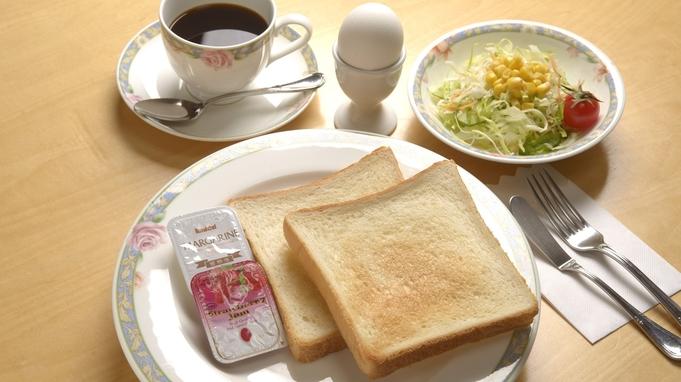 【さき楽28】☆すごい宿認定記念☆28日前のご予約でポイント5倍♪パン朝食付きプラン