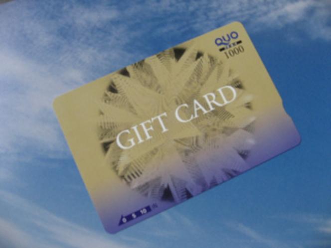 1000円分のQUOカード付きのプランもご用意しております♪