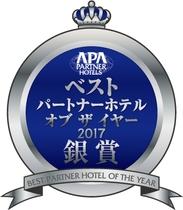■アパ パートナーホテルズ加盟店■アパ ベストパートナー賞