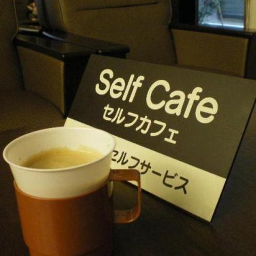 セルフカフェコーナーで挽きたてコーヒーをお楽しみください
