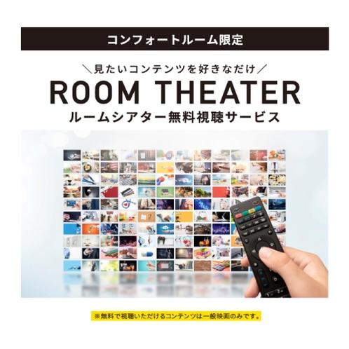 【コンフォートルーム(西館客室)限定特典】VODルームシアター(一般映画のみ)が無料視聴可能!