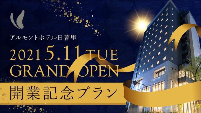 【期間限定】☆☆アルモントホテル日暮里オープン記念プラン☆☆