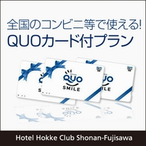 ★QUOカードプラン