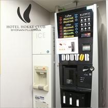 自動販売機(コーヒーマシーン・製氷機)