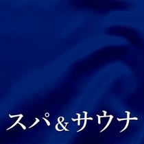 ■スパ&サウナ■