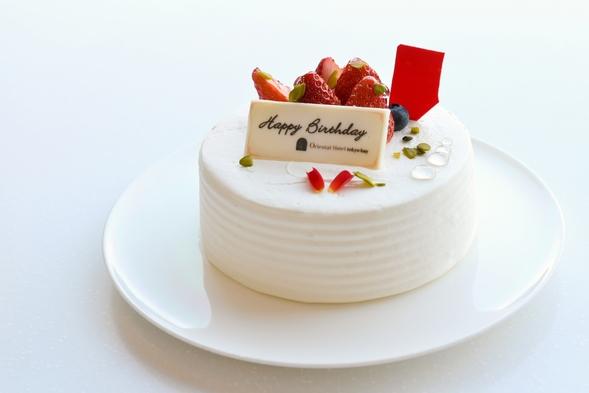 【Happy★Anniversary】ケーキ&スパークリングワインをお部屋にお届け♪ 朝食付